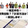 【2020】2019年の確定申告 医療費控除!控除額の計算方法は!領収証はきっちりと管理を☆