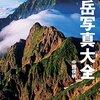 【セール終了】インプレスのKindle本キャンペーンから山と渓谷社の書籍をチェック【最大50%OFF】
