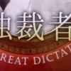 チャップリンの「独裁者」は勇気の物語である。20世紀にもっとも愛された男と、もっとも憎まれた男の映画