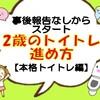 魔の2歳児パンツまでの進め方~0から始めるトイレトレーニング②【トイトレ本番】