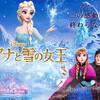 地上波初放送!「アナと雪の女王」土曜プレミアム 2017年3月4日