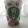 姫路市の靴のヒラキで「サンヨー食品×リケン 青じそドレッシング風わかめそば(カップ麺)」を買って食べた感想