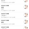 【ROM専を極める】Twitterで情報収集することから始めてみよう