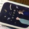 宮下奈都 「ふたつのしるし」感想。 推理小説と恋愛小説は苦手。