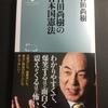 『百田尚樹の日本国憲法』、本当に憲法改正は必要か?