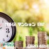 福岡市 博多区・東区 マンション売却査定|無料簡易査定