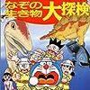 【妖怪メモ】鬼は日本に漂流してきた西洋人という俗説(1)