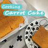 花粉症にも効果あり?バルミューダのトースターで作れるキャロットケーキ。