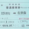 たびら平戸口→佐世保 普通乗車券