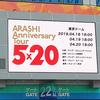 嵐 5×20 andmore公演 4月20日in東京ドーム