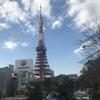 東京タワーに上ってきました