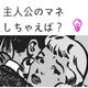 【恋愛】低身長の男子は少年マンガ・アニメ主人公をマネすれば良いんじゃない