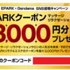 げん玉とERARKがコラボレーション!3000円分のクーポンもらえる!
