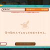 「ポケモンカフェミックス」のエンプティステートの紹介です!任天堂IPのゲームには大体実装されてるデザイン