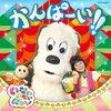 いないいないばあっ! CD「かんぱーい!!」が2017年2月22日発売!(テレビ未公開曲『ワンワンのこもりうた』や『たいそうスペシャルメドレー』も収録!)