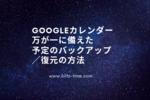 【Googleカレンダー】万が一に備えた予定のバックアップ/復元の方法