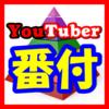 【初心者YouTuber必見】チャンネル登録者数で分かる『YouTuber』番付 | あなたはどのランク?