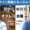 5月22日(土)14時〜// 田中センセイと杉川センセイのオフレコ会議 vol.1 //