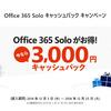 3千円キャッシュバック「Office 365 Solo」購入で期間限定キャンペーン