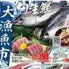 デザイン 図形使い コピーワーク 大漁魚市 コーヨー 7月2日号