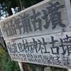 仙波日枝神社古墳(多宝塔古墳) 埼玉県川越市小仙波町