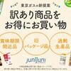 junijuni(ジュニジュニ)では訳あり商品をお得に買い物できます(安心の東京ガス運営)