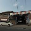 北九州・木造アーケード(5):筑豊商店街,なお残る昭和の情景。