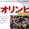 時代を振り返る映画観賞会 『東京オリンピック』