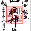松本・四柱神社の御朱印 〜 諏訪から松本、そして南信へ❾