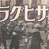 【時には昔の雑誌を‥】1945年2月7日発行『アサヒグラフ』