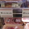 霧島黒豚と高座豚食べ比べ