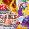 【コレクターズパック2017 感想】コレクターズパック2017(CP17)全収録カード・レアリティ判明!