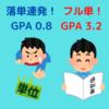 大学の成績GPAと単位の重要性について解説します!