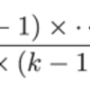 Precalculating a Combination