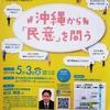 沖縄から民意を問う