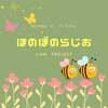 【沖縄のお墓参り家族ピクニック!シーミーってなに❔】ほのぼのらじお#15