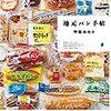 『マツコの知らない世界』で紹介された千葉県の地元パン「サンオレ」が凄く美味しそうでした