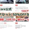 【公式セール】アセットストア50%OFFセールが突然スタート!人気アセット146種類が安い!2019年10月2日〜10月13日 15:59まで(日本時間)