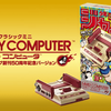ミニファミコン『週刊少年ジャンプ創刊50周年記念バージョン』収録ソフト20本を全て紹介。+収録されなかったソフトたち