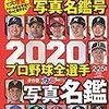 今日のカープ本:『2020 プロ野球全選手カラー写真名鑑 (週刊ベースボール2020年2月25日号増刊) 』