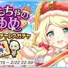 「おもちゃのゆめ ドリームチャンスガチャ」&スペシャルスカウトキャンペーン開催!