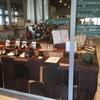 関西の丸山珈琲なるか?長岡京のウニール新本店は広々とした素敵なカフェ&ロースターでした