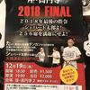 シェパード太郎の大独演会(12月19日 水曜日 晴れ)第230話