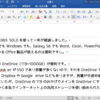 Office365 SOLOを使って一年が経過しました