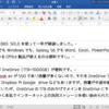 Microsoft365 Personalを使って一年が経過 ーOneDriveが便利なその理由とはー