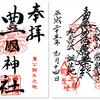 豊国神社の御朱印・常泉寺のご首題(愛知・中村区)〜出自不明の秀吉は名古屋の「この辺」が生誕地?