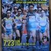 【マラソン】士別ハーフマラソン、1時間27分56秒で完走