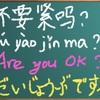 一日ワンフレーズでトリリンガルに/practice1 phrase per day to become a trilingual/每日一句 练就三语名人(15)