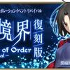 【FGO】予告!空の境界復刻版