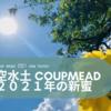 島根県益田市 空水土coup meadの2021年4月に採れた新蜜「花めぐり」